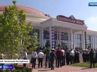 В Грозном открылся новый спортивный объект - Дворец волейбола