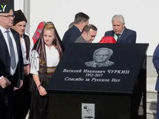 В Сараево открыли памятник Виталию Чуркину