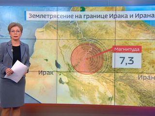 """""""Погода 24"""": на границе Ирана и Ирака произошло мощное землетрясение"""