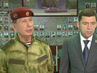 В Екатеринбурге глава Нацгвардии проинспектировал военный госпиталь и новый дом для военных