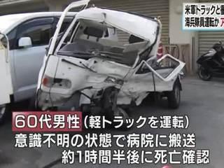 На Окинаве в ДТП с участием пьяного американского морпеха погиб японец