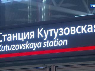 Вести-Москва. Эфир от 24 ноября 2017 года (08:35)