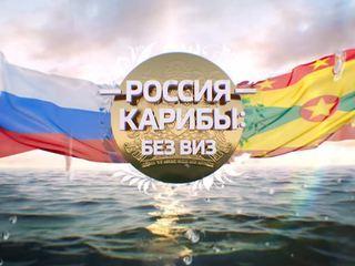 Без визы. Россия - Карибы