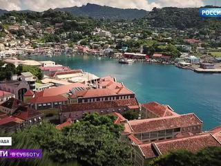 """""""Без виз"""": с чем едят Гренаду"""