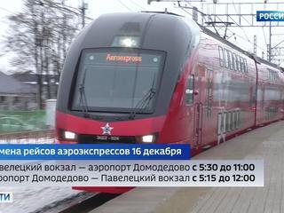 Аэроэкспрессы в Домодедово отменяются на полдня