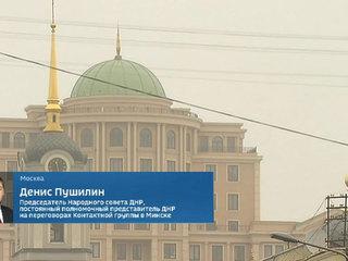 Денис Пушилин о положении российских военных в СЦКК