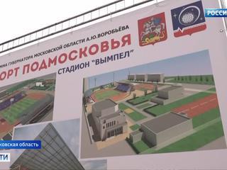 В Королеве открылась ледовая арена имени Алексея Касатонова
