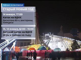 В центре Москвы в выходные можно оказаться в самых разных сказках