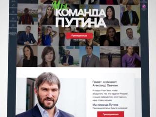 Кто стоит за созданием команды Путина
