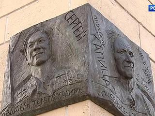 В Москве торжественно откроют мемориальную доску в память о Сергее Капице