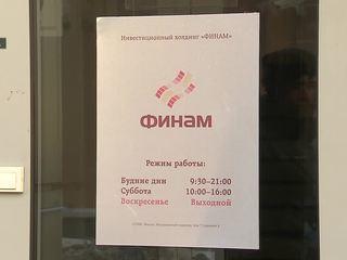 """В офисе """"Финама"""" в рамках дела одного из клиентов прошли обыски"""