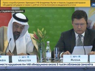 Энергия будущего: в Саудовской Аравии обсудили перспективы рынка