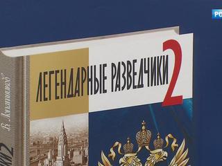 """Без грифа """"Секретно"""": в Москве презентовали книгу об агентах внешней разведки"""