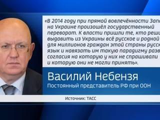 Небензя: Киев культивирует ненависть к России