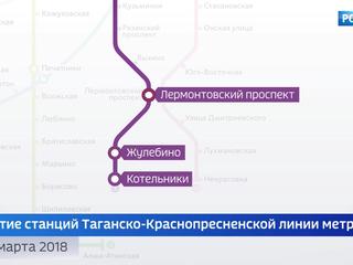 Три станции Таганско-Краснопресненской линии столичного метро закроют на неделю