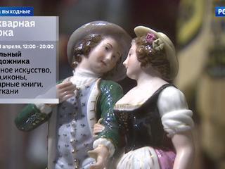 Вести-Москва. Эфир от 23.03.2018 (14:40)