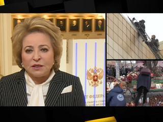 Матвиенко: требования к безопасности зданий, где собирается много людей, надо ужесточить