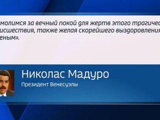 Госдепартамент США выразил соболезнования семьям погибших при пожаре в Кемерове
