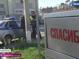 Узаконенный рэкет: эвакуацией машин в Сергиевом Посаде заинтересовалась прокуратура