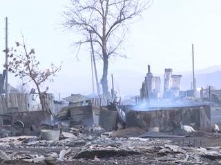 В Забайкалье огонь оставил без жилья более 400 человек