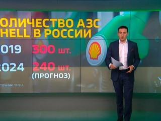 Shell пообещала Путину открывать по одной автозаправке в неделю