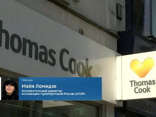 Майя Ломидзе: влияние обанкротившегося туроператора Thomas Cook на компании РФ минимально