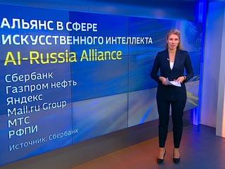 Крупные российские компании создают альянс в сфере искусственного интеллекта