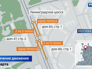 На Ленинградском шоссе до конца марта частично ограничено движение