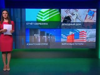 Дайджест новостей. Молчание ОПЕК: нефть в поисках дна; а Сбербанк во власти искусственного интеллекта