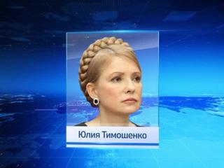 Юлия Тимошенко - на свободе
