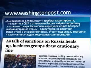 The Washington Post: санкции против Москвы выйдут боком западному бизнесу