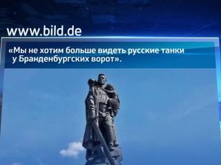 Немцы собирают подписи против советских памятников в Берлине