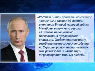 Владимир Путин дал интервью ведущим СМИ Китая