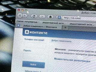 """ВКонтакте"" сломался"
