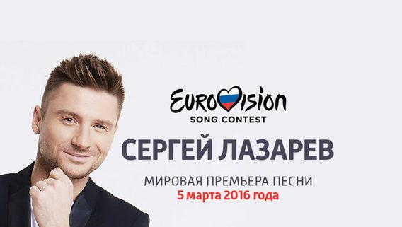 СЕРГЕЙ ЛАЗАРЕВ ЕВРОВИДЕНИЕ 2016 ПЕСНЯ НА РУССКОМ ЯЗЫКЕ СКАЧАТЬ БЕСПЛАТНО