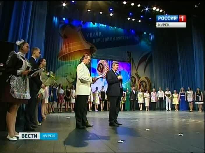 Бал медалистов Администрация города Курска